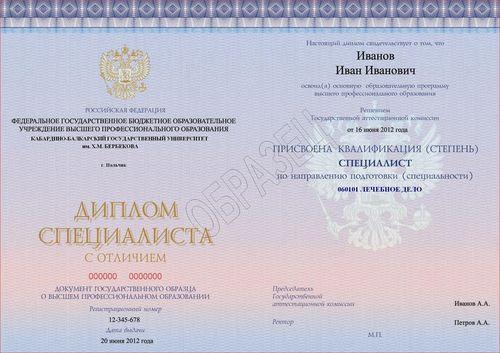 Прием   высшем профессиональном образовании формы которых утверждены приказом Министерства образования и науки Российской Федерации от 2 марта 2012 г
