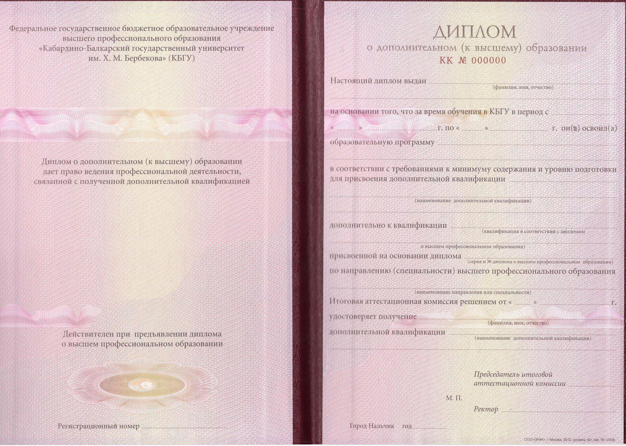 Прием  Форма диплома о дополнительном профессиональном образовании с приложениями
